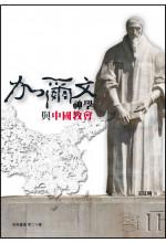 加爾文神學與中國教會
