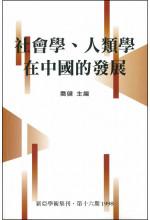 社會學人類學在中國的發展