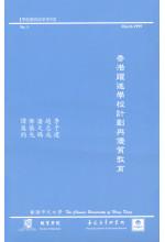 香港躍進學校計劃與優質教育
