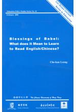 Blessings of Babel