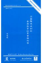 從國際視域剖析香港教育的素質與均等