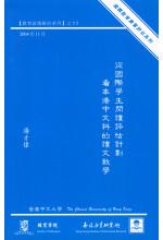 從國際學生閱讀評估計劃看本港中文科的讀文教學