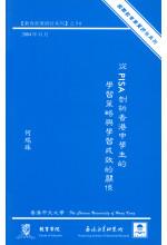 從PISA剖析香港中學生的學習策略與學習成效的關係