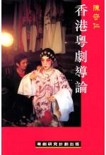 香港粵劇導論 (連鐳射唱片)