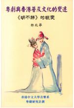 粵劇與香港普及文化的變遷