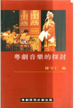 粵劇音樂的探討
