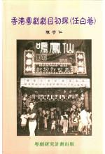 香港粵劇劇目初探 (任白卷)