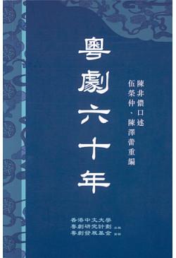 粵劇六十年(缺貨)