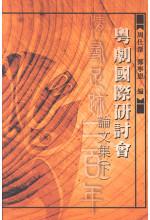 粵劇國際研討會論文集 (上、下冊)