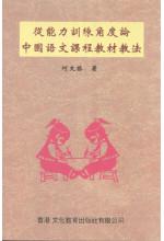 從能力訓練角度論中國語文課程教材教法