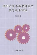 世紀之交香港中國語文教育改革評議