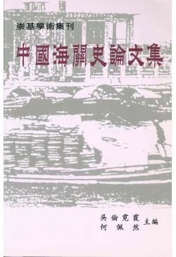中國海關史論文集