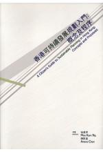 香港可持續發展規劃入門