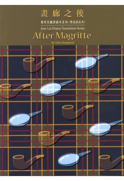 畫廊之後 After Magritte