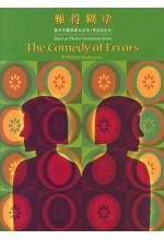 難得糊塗 The Comedy of Errors (缺貨)