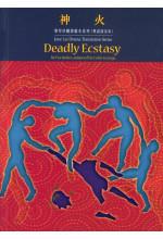 神火 Deadly Ecstasy