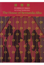 深閏怨 The House of Bernarda Alba(缺貨)
