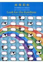 雨後彩虹 Look for the Rainbow