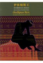 伊狄帕斯王 Oedipus Rex