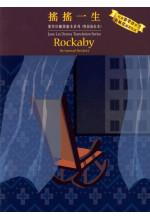 搖搖一生 Rockaby
