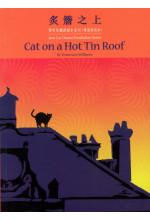 炙簷之上 Cat on a Hot Tin Roof(缺貨)
