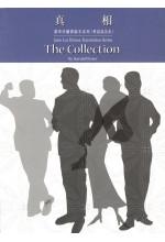 真相 The Collection(缺貨)