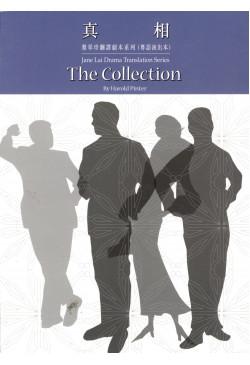 真相 The Collection