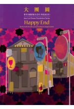 大團圓 Happy End(缺貨)