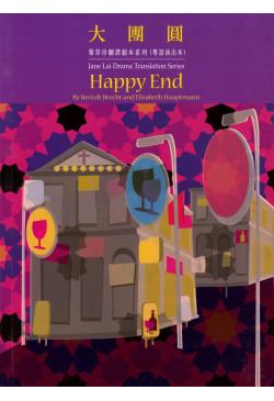 大團圓 Happy End