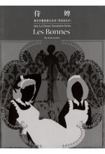 侍婢 Les Bonnes
