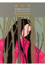 羅生門 Rashomon(缺貨)