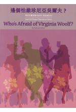 邊個怕維珍尼亞吳爾夫? Who's Afraid of Virginia Woolf? (缺貨)