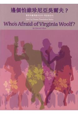 邊個怕維珍尼亞吳爾夫? Who's Afraid of Virginia Woolf?