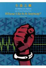 生殺之權 Whose Life Is It Anyway?(缺貨)