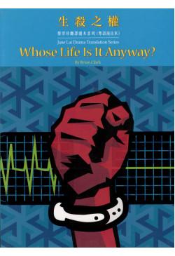 生殺之權 Whose Life Is It Anyway?