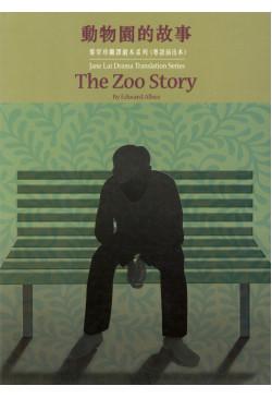 動物園的故事 The Zoo Story