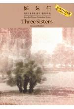 姊妹仨 Three Sisters