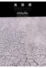 奧德羅 Othello