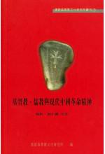 基督教儒教與現代中國革命精神