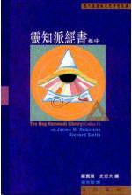 靈知派經書(卷中)
