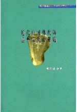 近代中國佛教與基督宗教的相遇