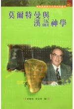 莫爾特曼與漢語神學
