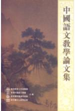 香港中國語文教學論文集