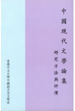 中國現代文學論集