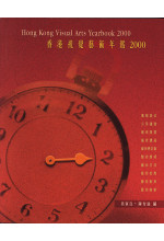 香港視覺藝術年鑑2000 hong kong visual arts yearbook 2000