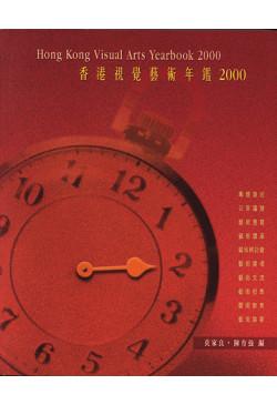 香港視覺藝術年鑑2000 hong kong visual arts yearbook 2000