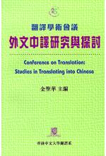 翻譯學術會議