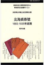 北海貞泰號1893-1935年結簿