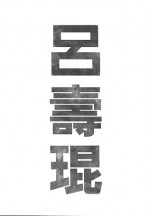 呂壽琨手稿