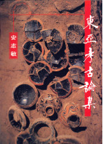 東亞考古論集 In Search of the Past: Archaeology in East Asia